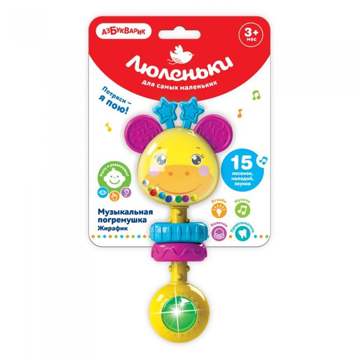 Купить Электронные игрушки, Азбукварик Музыкальная погремушка Жирафик Люленьки