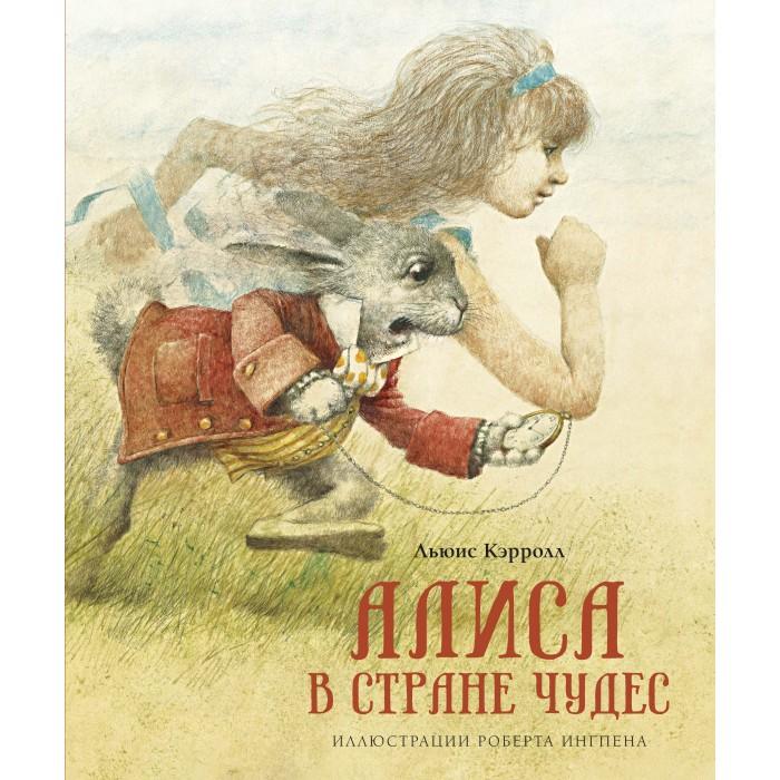 Купить Художественные книги, Махаон Л. Кэрролл Алиса в стране чудес 978-5-389-18617-0