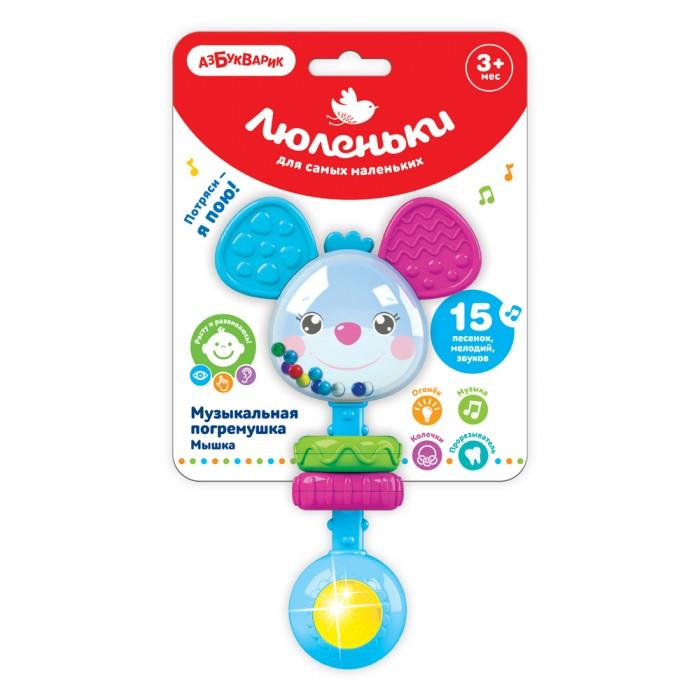 Купить Электронные игрушки, Азбукварик Музыкальная погремушка Мышка Люленьки