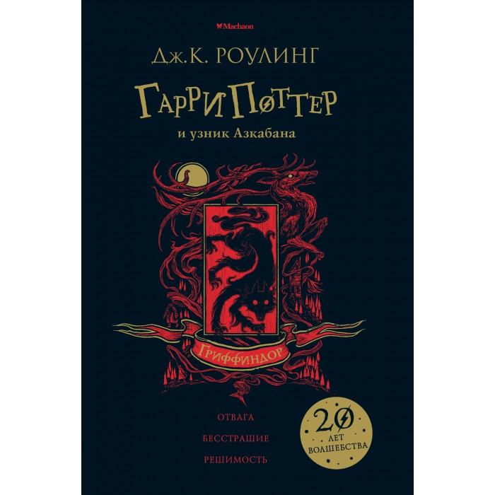 блейк дж очарованный узник Художественные книги Махаон Дж. Роулинг Гарри Поттер и узник Азкабана