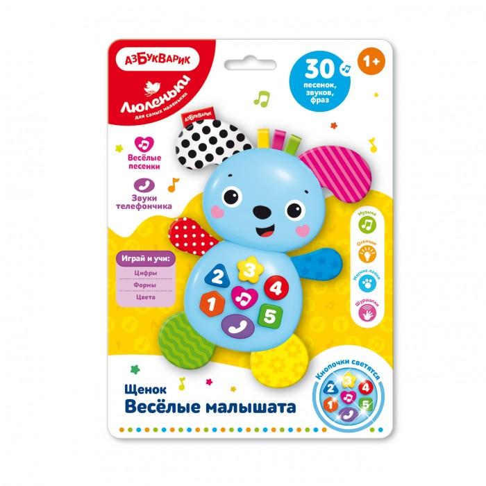 Купить Электронные игрушки, Азбукварик Щенок Веселые малышата Люленьки