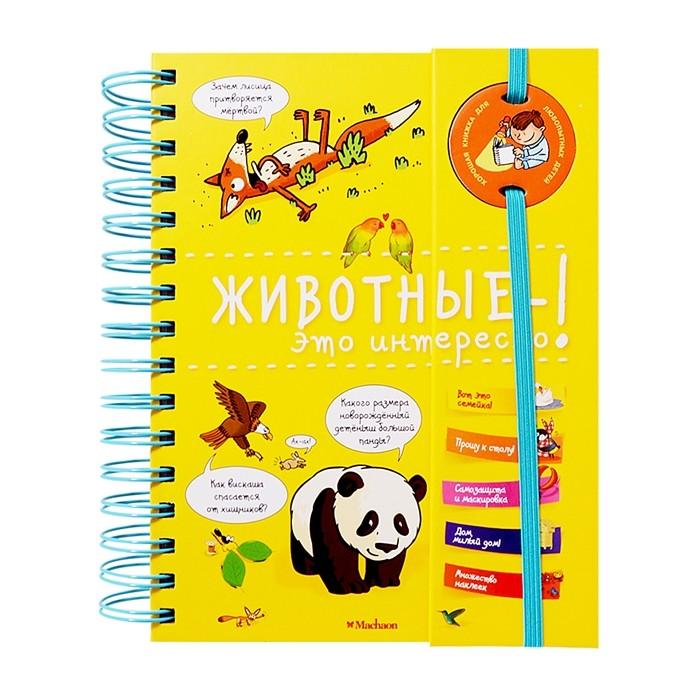 Обучающие книги Махаон Книга Животные - это интересно