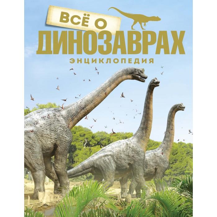 Махаон Энциклопедия Всё о динозаврах