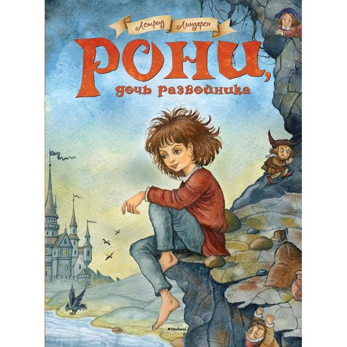 Картинка для Художественные книги Махаон А. Линдгрен Рони, дочь разбойника