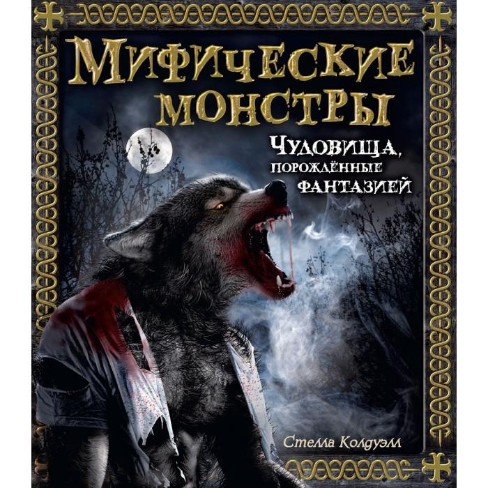 Купить Художественные книги, Махаон С. Колдуэм Мифические монстры Чудовища, порожденные фантазией