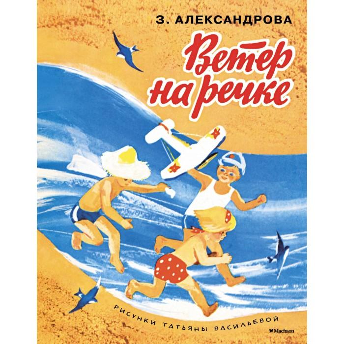 Художественные книги Махаон З. Александрова Ветер на речке