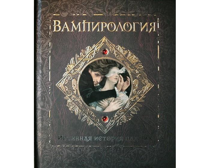 Махаон Книга Вампирология Истинная история падших 978-5-389-01975-1