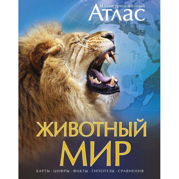 Махаон Иллюстрированный атлас Животный мир 978-5-389-08262-5