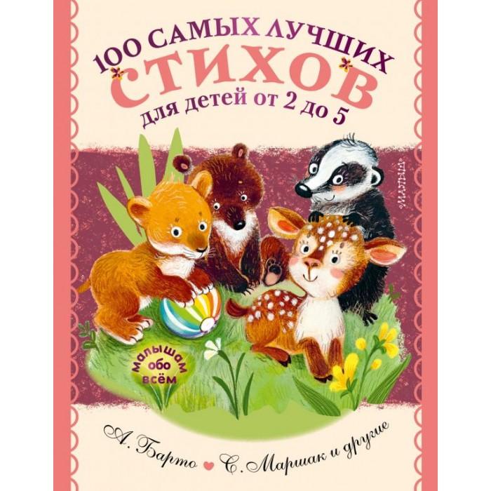 Картинка для Издательство АСТ 100 самых лучших стихов для детей от 2 до 5