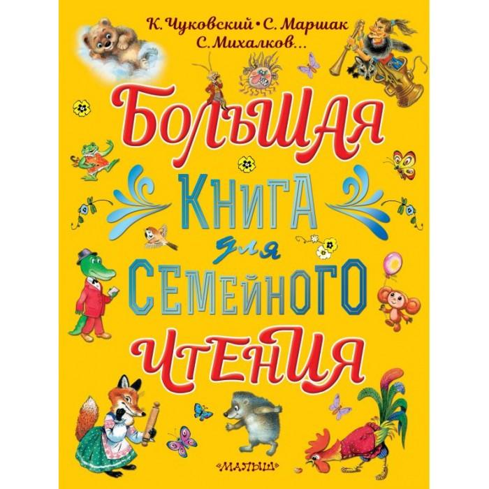 Купить Художественные книги, Издательство АСТ Большая книга для Семейного чтения