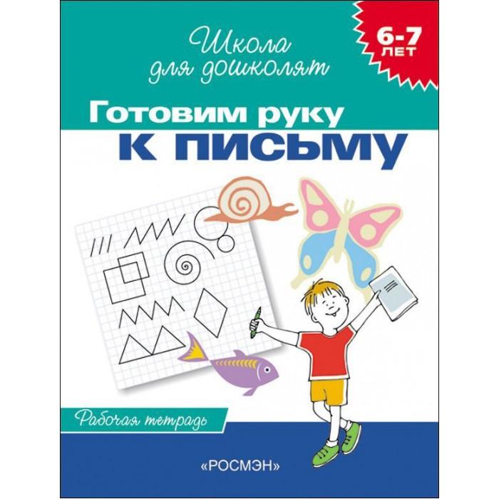 цена на Раннее развитие Росмэн Рабочая тетрадь Готовим руку к письму 6-7 лет