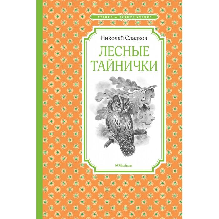 Художественные книги Махаон Н. Сладков Лесные тайнички сладков николай иванович лесные тайнички