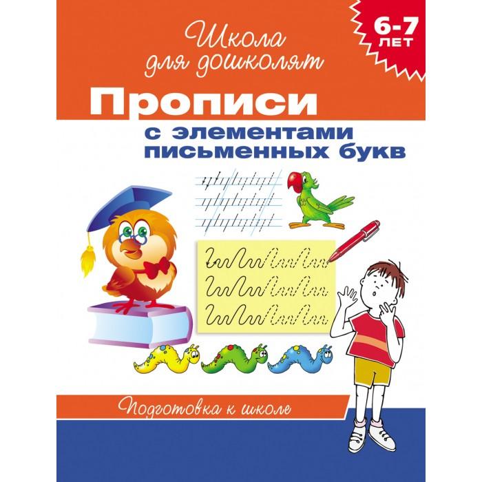 Раннее развитие Росмэн Прописи с элементами письменных букв 6-7 лет добавка 5 букв