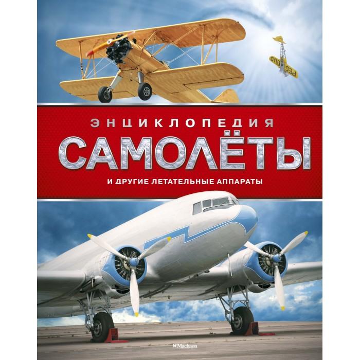 Махаон Энциклопедия Самолёты и другие летательные аппараты 978-5-389-17702-4