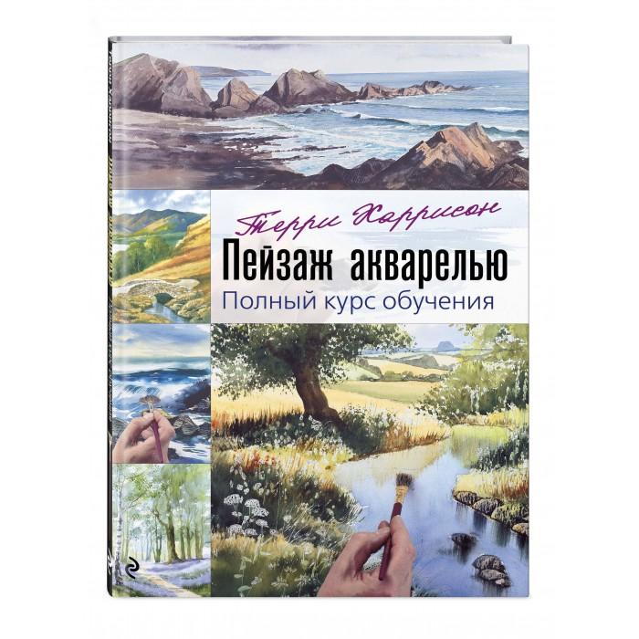 Эксмо Т. Харрисон Книга Пейзаж акварелью. Полный курс обучения 978-5-04-114079-3