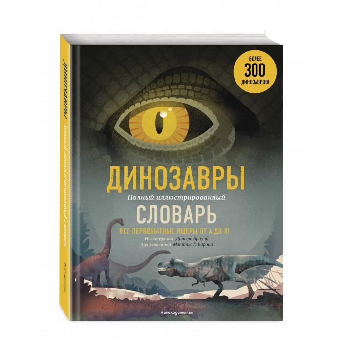 Эксмо Книга Динозавры. Полный иллюстрированный словарь 978-5-04-115355-7