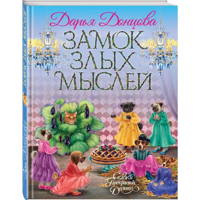 Эксмо Д. Донцова Книга Замок злых мыслей 978-5-04-117965-6
