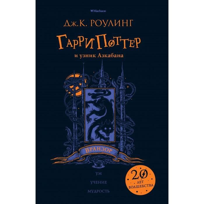 Художественные книги Махаон Книга Гарри Поттер и узник Азкабана (Вранзор) художественные книги махаон книга гарри поттер и тайная комната вранзор