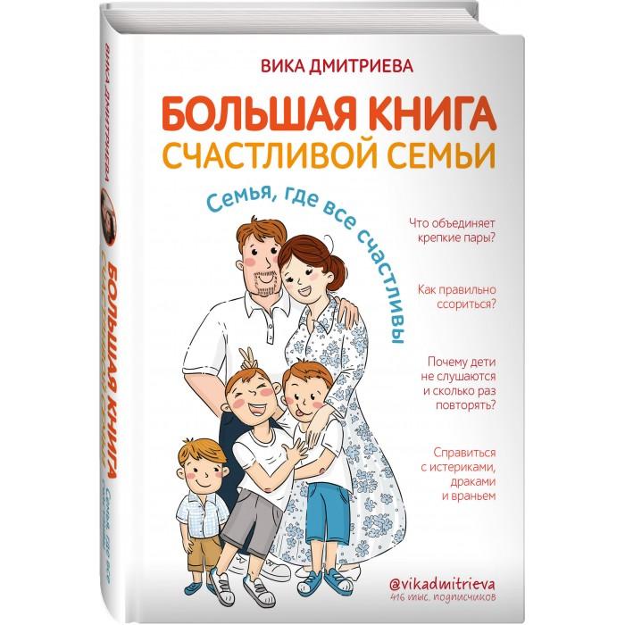 Эксмо В. Дмитриева Большая книга счастливой семьи. Семья, где все счастливы 978-5-04-115932-0