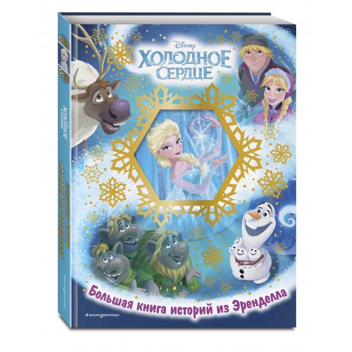 Эксмо Холодное сердце. Большая книга историй из Эренделла 978-5-04-116821-6