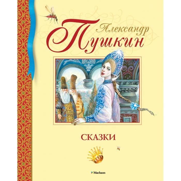 купить книги ас пушкина