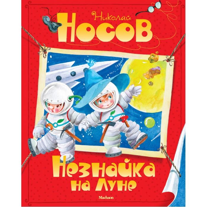 Художественные книги Махаон Н. Носов Незнайка на Луне 978-5-389-03552-2