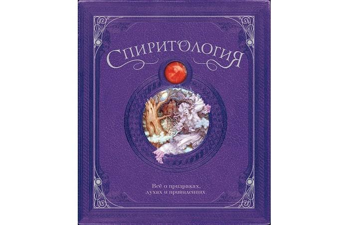 Махаон Книга Спиритология Всё о призраках, духах и привидениях 978-5-389-17616-4