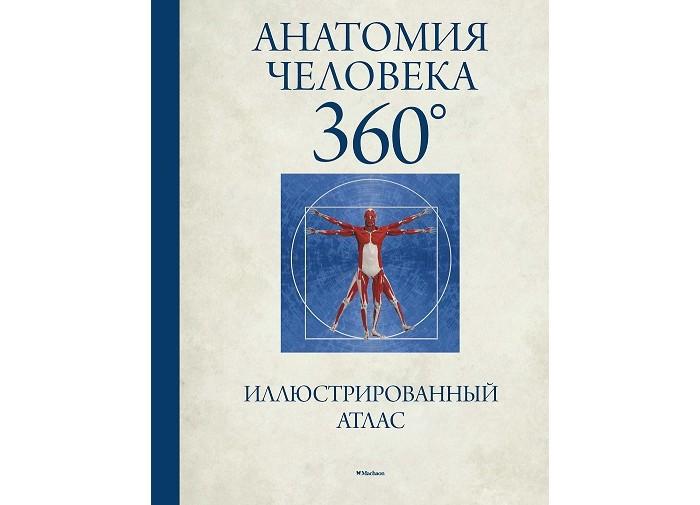 Атласы и карты Махаон Иллюстрированный атлас Анатомия человека 360° недорого
