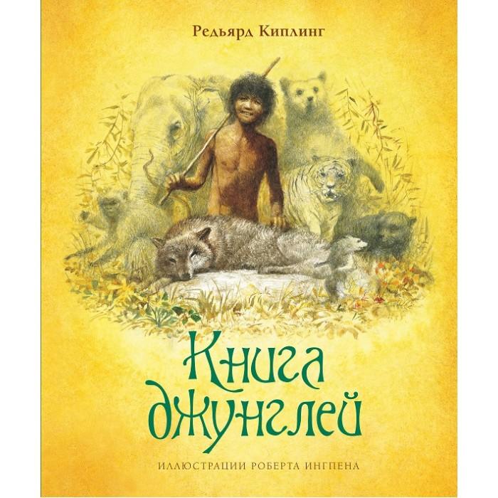 Художественные книги Махаон Р. Киплинг Книга джунглей недорого