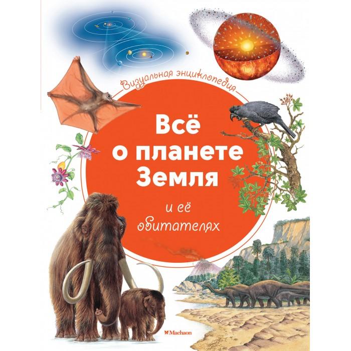 Купить Энциклопедии, Махаон Визуальная энциклопедия Всё о планете Земля и её обитателях