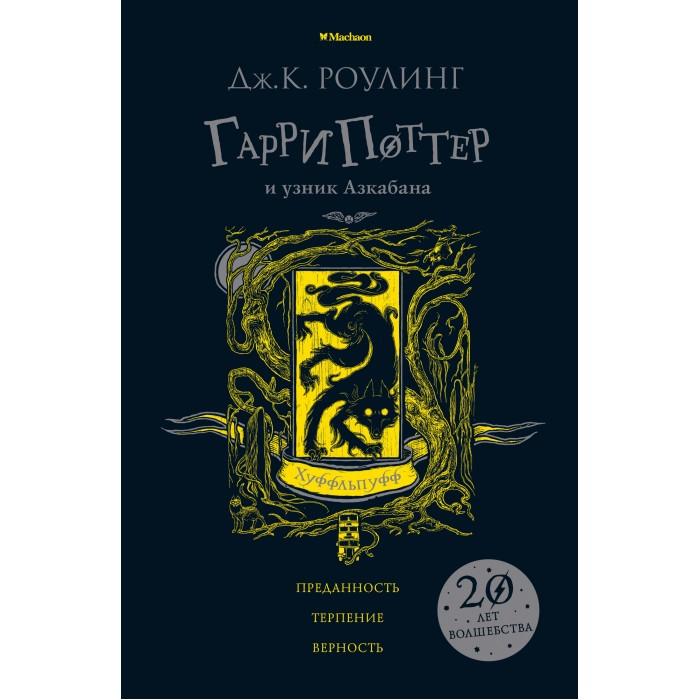 читать поттер патриция книги