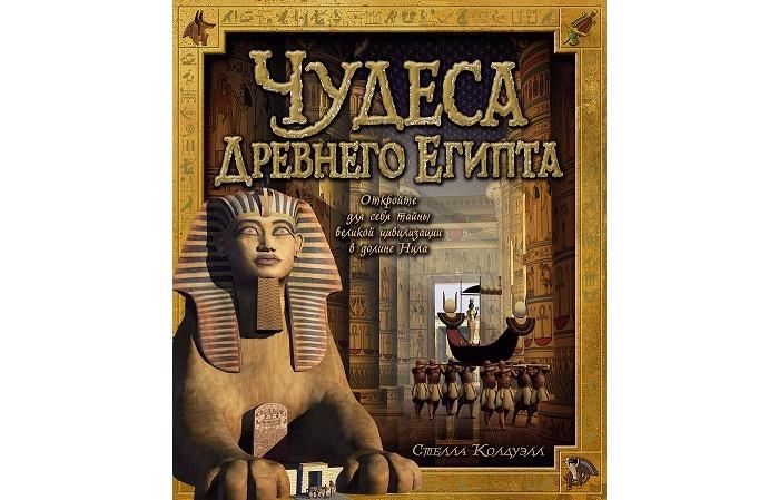 Махаон С. Колдуэлл Чудеса Древнего Египта 978-5-389-11631-3