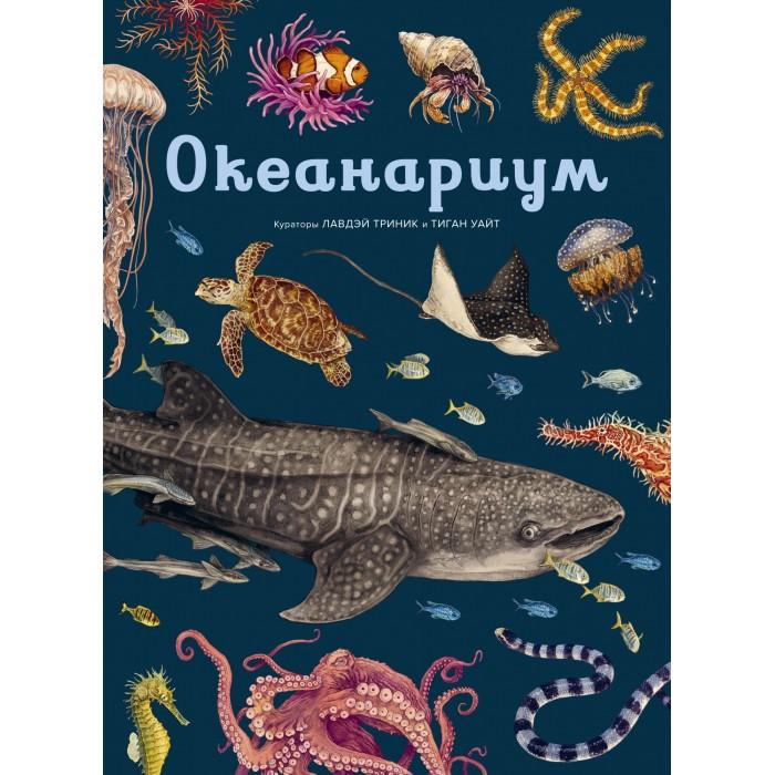 Махаон Книга Океанариум 978-5-389-17989-9