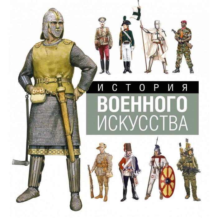 Энциклопедии Махаон Книга История военного искусства