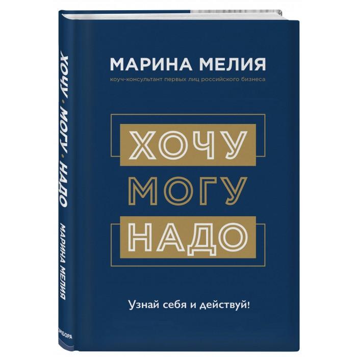 Книги для родителей Эксмо М. Мелия Книга Хочу Mогу Надо. Узнай себя и действуй!