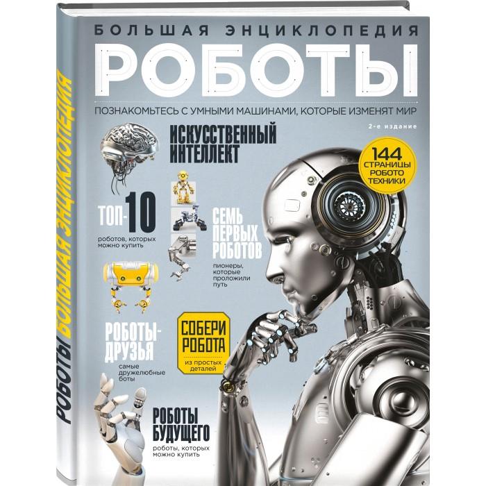 Эксмо Книга Роботы. Большая энциклопедия. 2-е издание 978-5-04-117878-9