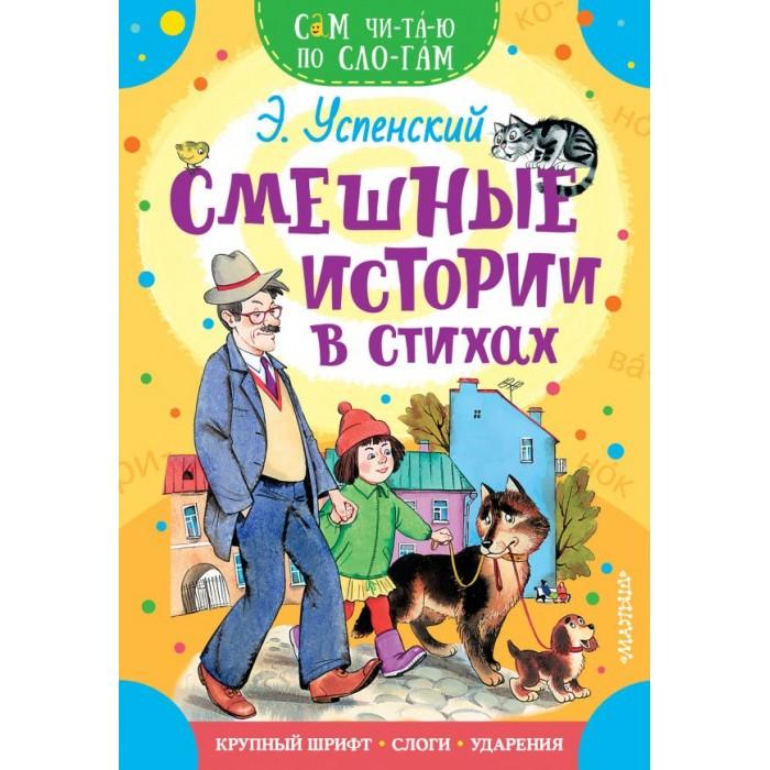 Картинка для Художественные книги Издательство АСТ Смешные истории в стихах