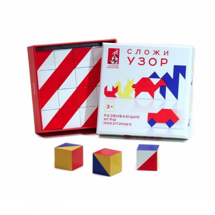 Деревянные игрушки Ступеньки творчества Развивающие кубики Никитина Сложи узор