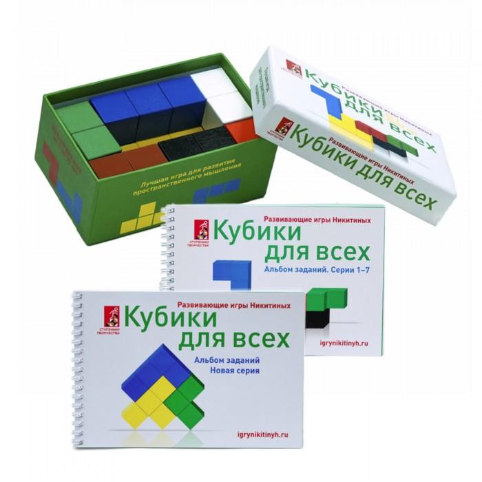 Купить Деревянные игрушки, Деревянная игрушка Ступеньки творчества Развивающие кубики для всех с альбомами от семьи Никитиных