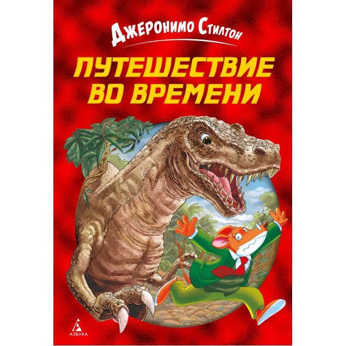 Издательство Азбука Дж. Стилтон Путешествие во времени 978-5-389-16216-7