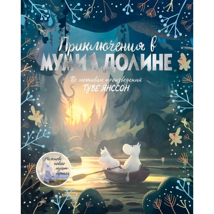 Издательство Азбука Книга Приключения в Муми-долине