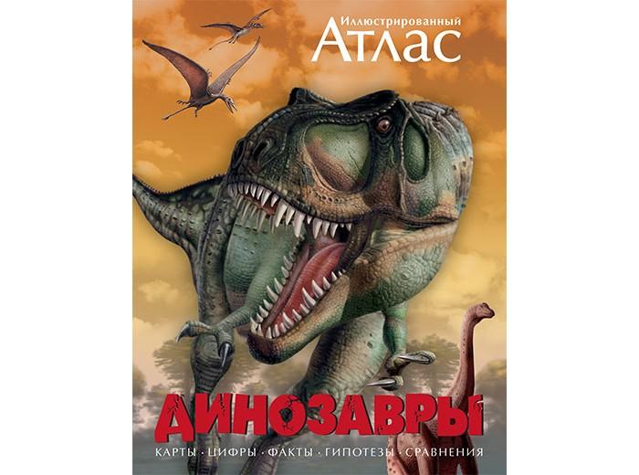 Атласы и карты Махаон Иллюстрированный атлас Динозавры