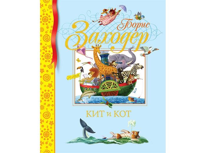 Фото - Художественные книги Махаон Б. Заходер Кит и кот заходер б кит и кот стихи