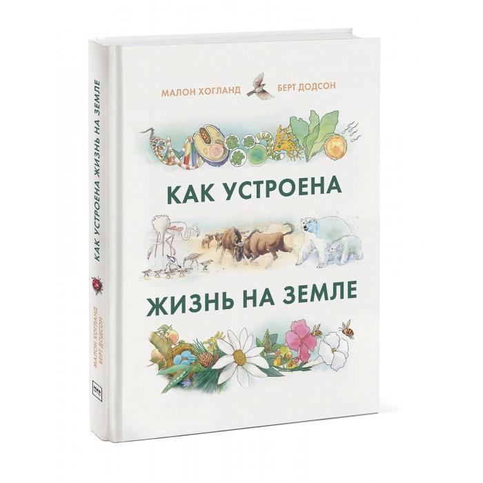 Миф Книга Как устроена жизнь на Земле 978-5-00146-937-7