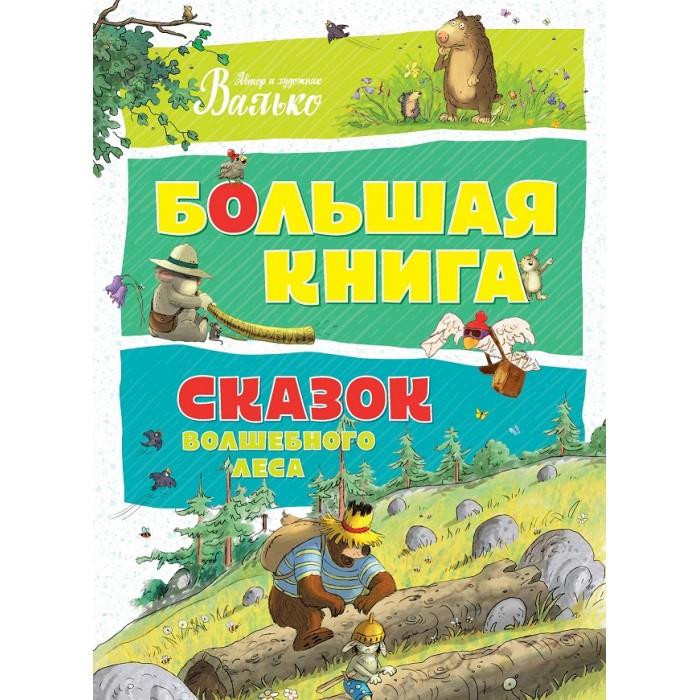 Купить Художественные книги, Махаон Валько Большая книга сказок Волшебного леса