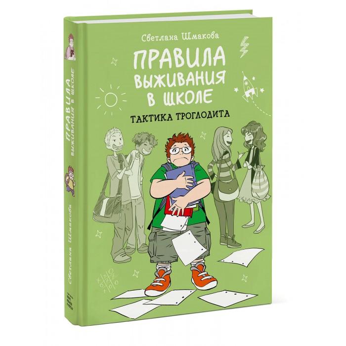 Миф С. Шмакова Книга Правила выживания в школе. Тактика троглодита