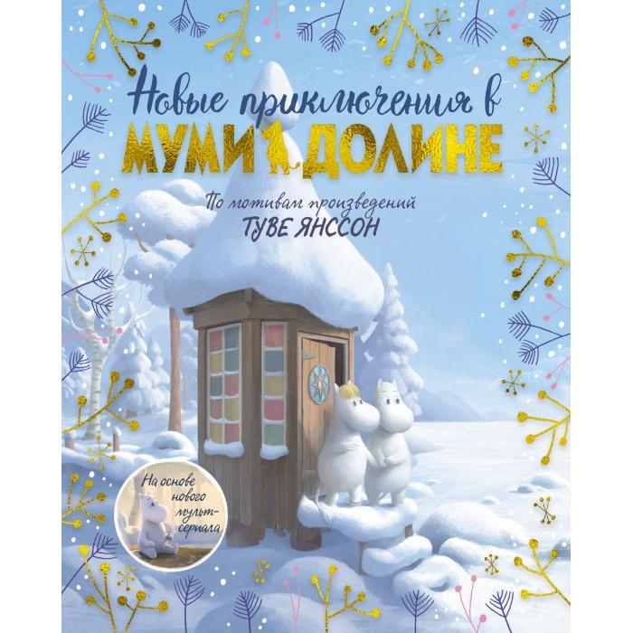 Издательство Азбука Книга Новые приключения в Муми-долине