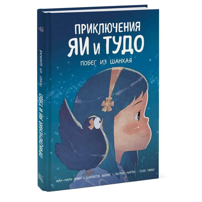 Миф Книга Приключения Яи и Тудо. Побег из Шанхая 978-5-00169-068-9