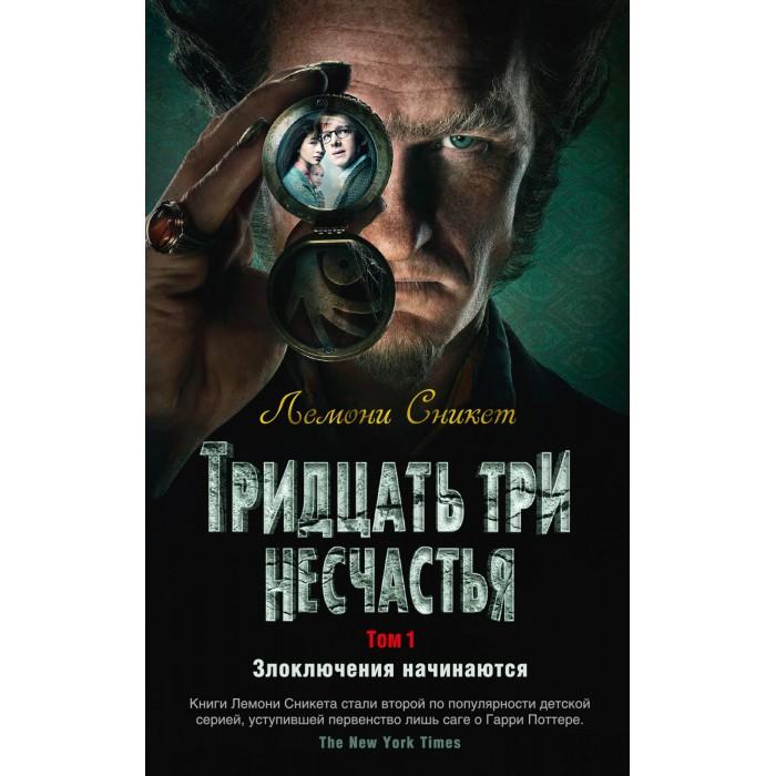 Издательство Азбука Л. Сникет Тридцать три несчастья Злоключения начинаются