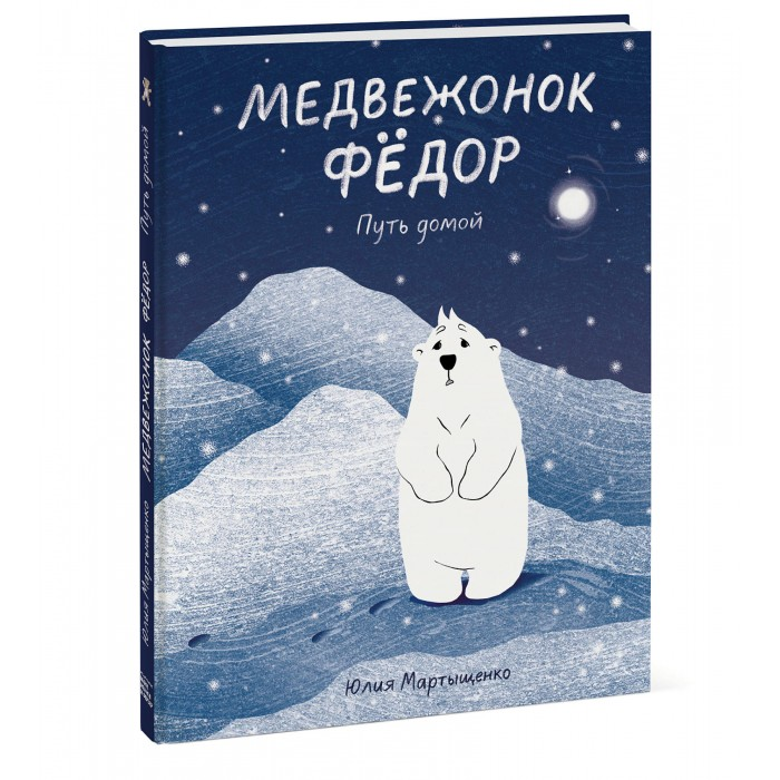 Миф Ю. Мартыщенко Книга Медвежонок Фёдор. Путь домой